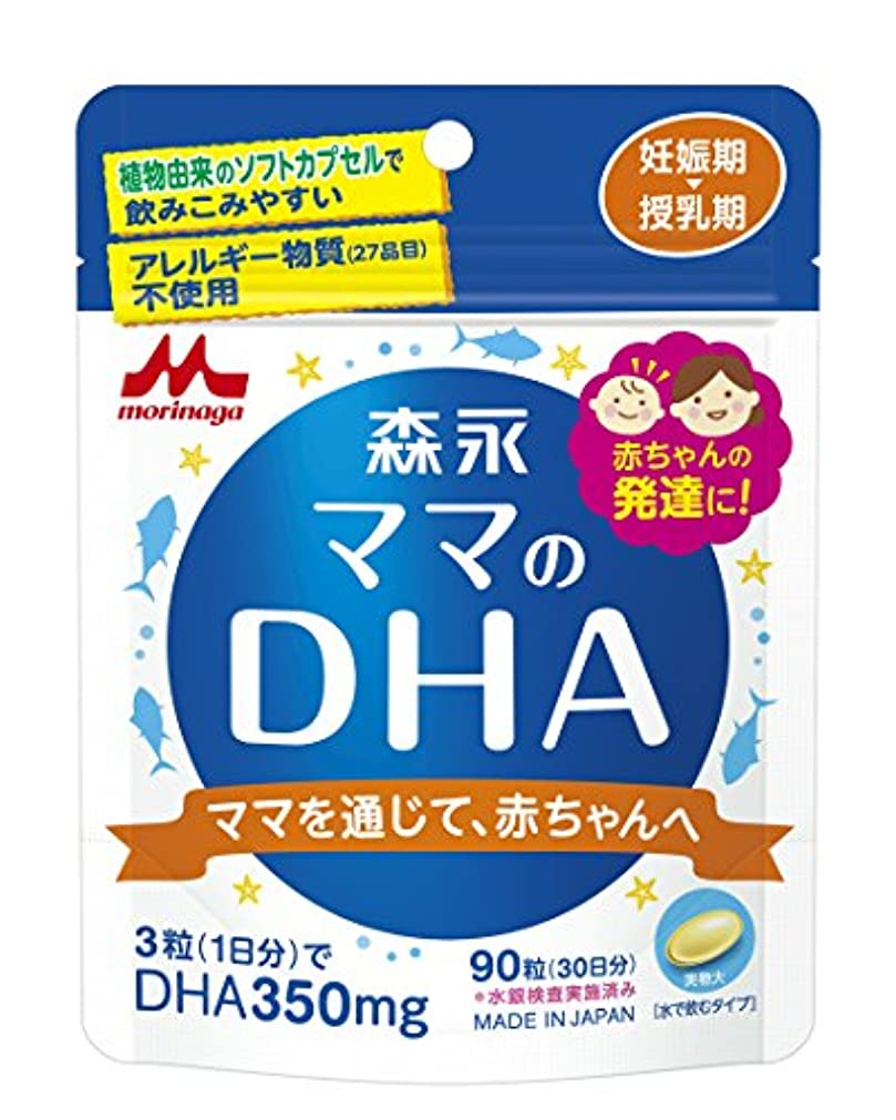 一般的なジャケットコーラス森永 ママのDHA 90粒入 (約30日分) 妊娠期~授乳期