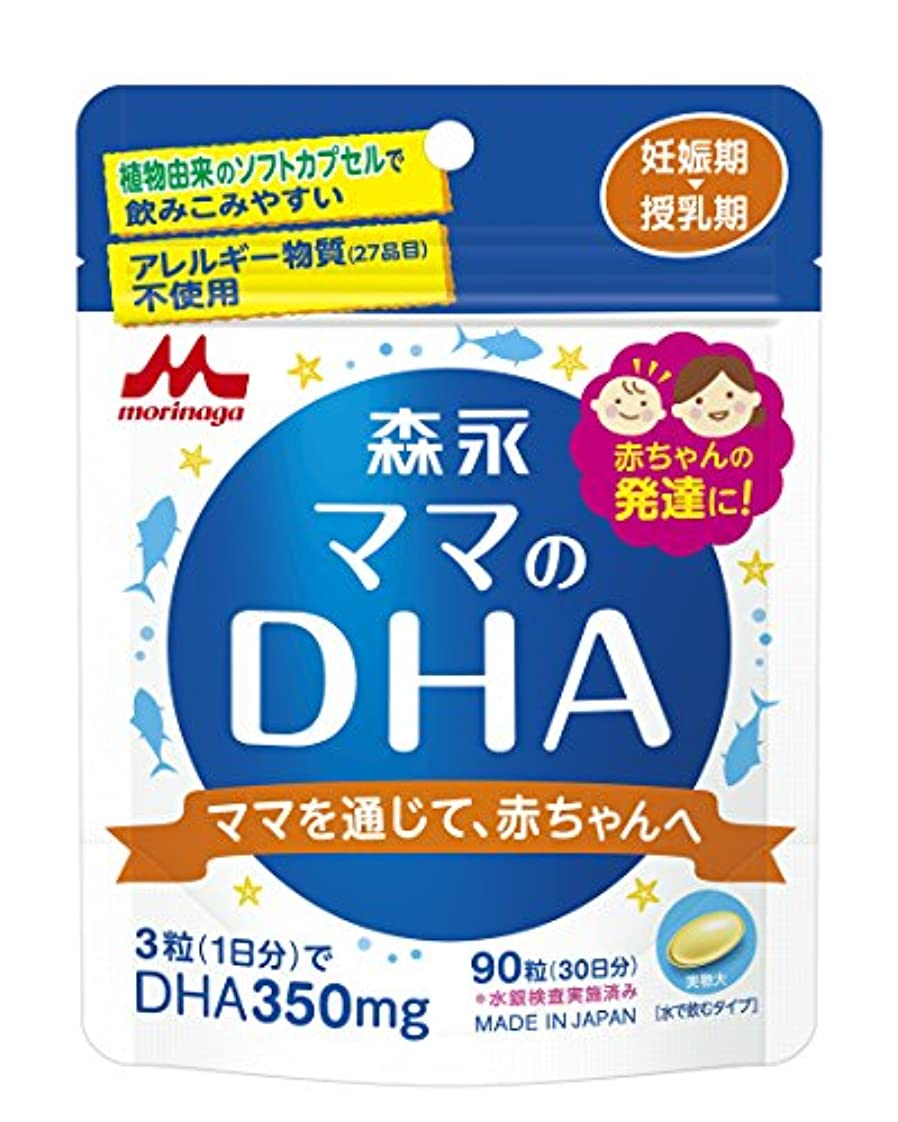 インゲン視聴者フリッパー森永 ママのDHA 90粒入 (約30日分) 妊娠期~授乳期