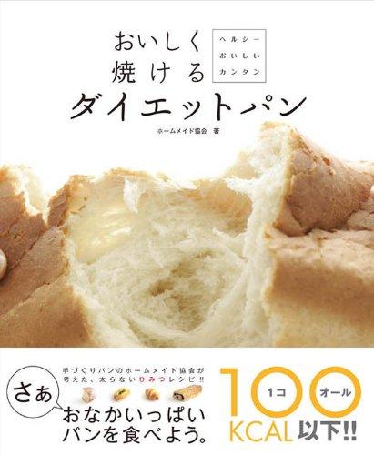 おいしく焼けるダイエットパン (INFOREST MOOK)