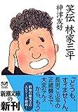 笑伝 林家三平 (新潮文庫)