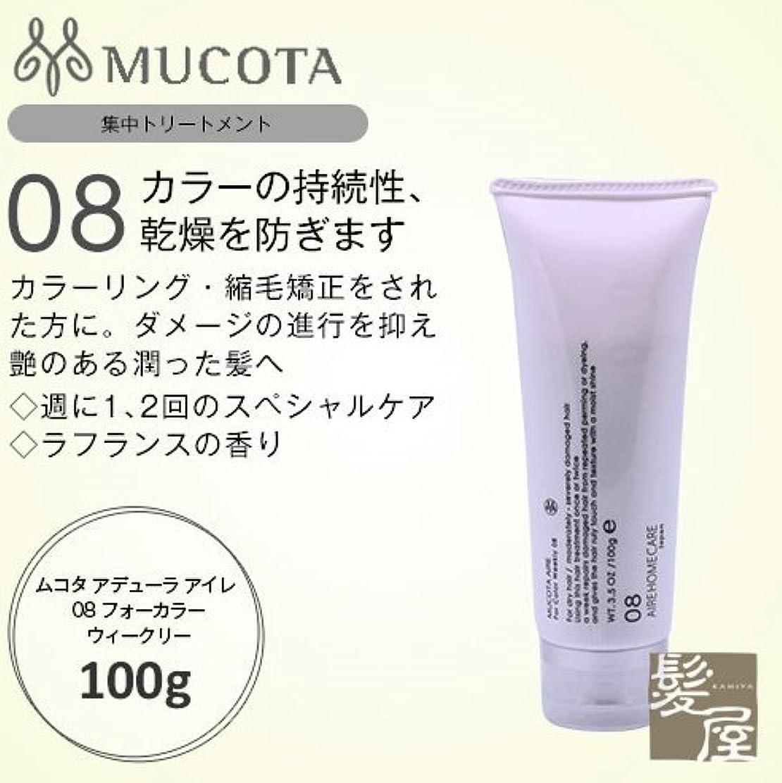 弾性銀微視的ムコタ アデューラ アイレ08 フォー カラー ウィークリー 100g