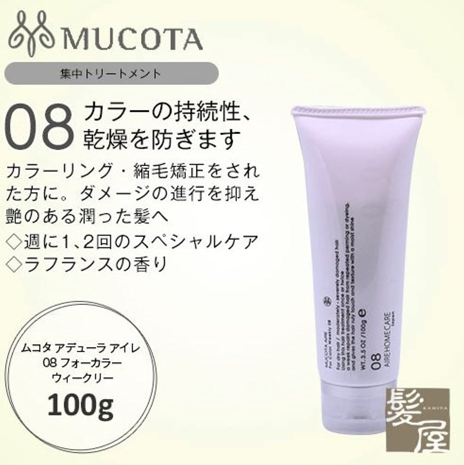 不承認関数提供するムコタ アデューラ アイレ08 フォー カラー ウィークリー 100g