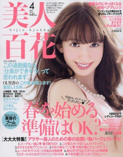 美人百花(びじんひゃっか) 2016年 04 月号 [雑誌]