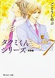 タクミくんシリーズ 完全版 (7) (角川ルビー文庫)
