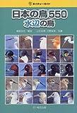 日本の鳥550 (水辺の鳥) (BUNICHIネイチャーガイド) 画像