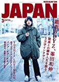 ROCKIN'ON JAPAN (ロッキング・オン・ジャパン) 2005年 03月号