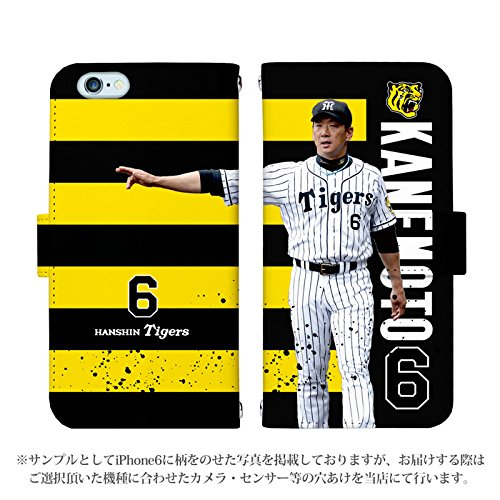 iPhone8 手帳型 ケース [デザイン:6.kanemoto(photo)] 阪神タイガース承認 選手 アイフォン スマホ カバー
