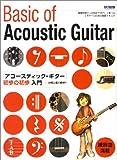 アコースティック・ギター初歩の初歩入門 (初心者に絶対!!)