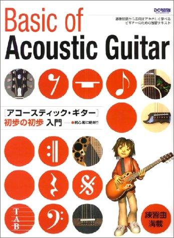 初心者に絶対!! アコースティックギター初歩の初歩入門