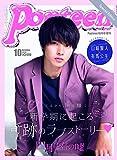 Special Edition 山崎賢人 2016年 10 月号 [雑誌]: ポップティーン 増刊
