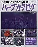 ハーブカタログ―色で引く、名前がわかる400種 (ブティック・ムック (No.221)) 画像