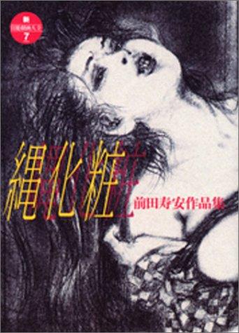 [前田寿安] 縄化粧―前田寿安作品第2集 (新・官能劇画大全 (7))