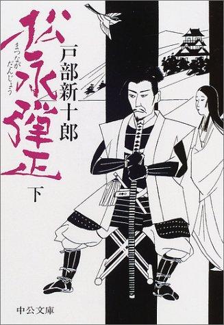 松永弾正〈下〉 (中公文庫)の詳細を見る