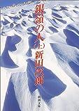 銀嶺の人 (上巻) (新潮文庫)   (新潮社)