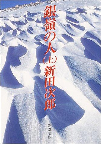 銀嶺の人 (上巻) (新潮文庫)