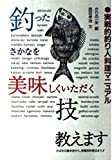 釣った魚を美味しくいただく技教えます―実戦的釣り人料理マニュアル (MAN TO MAN BOOKS)