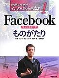 Facebookものがたり (世界をかえたインターネットの会社)