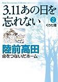 3.11 あの日を忘れない 2 ~陸前高田 命をつないだホーム~ (Akita Documentary Collection)
