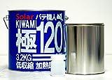 ゼロ収縮 ソーラー 極 ♯120 中間パテ1kgセット /標準  膜厚5mm 板金/補修/ウレタン塗料 (1)