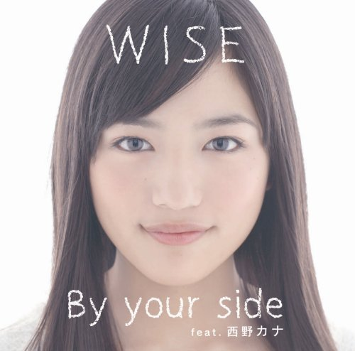 By your side feat. 西野カナ