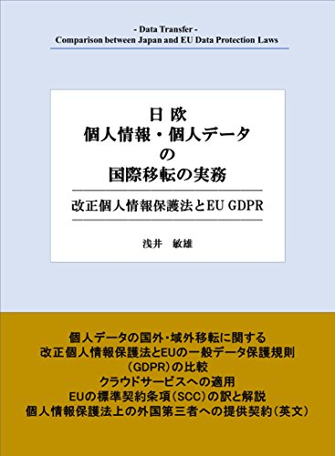 [画像:日欧 個人情報・個人データの国際移転の実務: 改正個人情報保護法とEU GDPR]