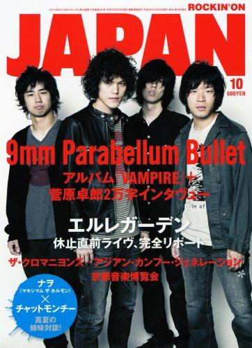 ROCKIN'ON JAPAN (ロッキング・オン・ジャパン) 2008年 10月号 [雑誌]の詳細を見る