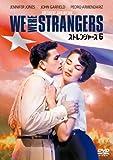 ストレンジャーズ6 [DVD]