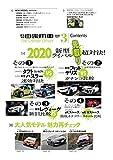 月刊自家用車 2020年 3月号 [雑誌] 画像