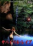 ロバート・イングランドのサバイバル・レイプ[DVD]