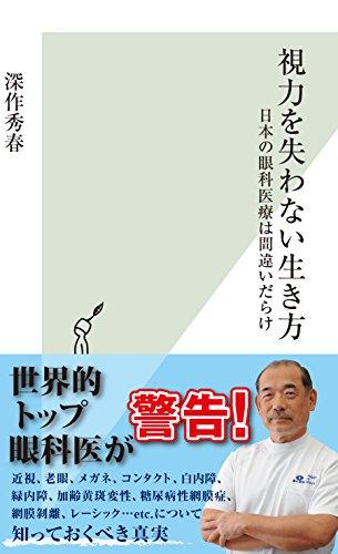 視力を失わない生き方~日本の眼科医療は間違いだらけ~ (光文社新書)の詳細を見る
