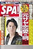 SPA!(スパ) 2012.10/2号 [雑誌] / 扶桑社 (編集)