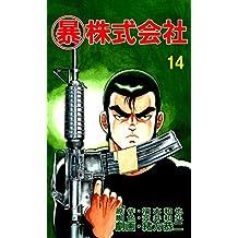 マル暴株式会社14巻 (アウトロー・ロマン・シリーズ)