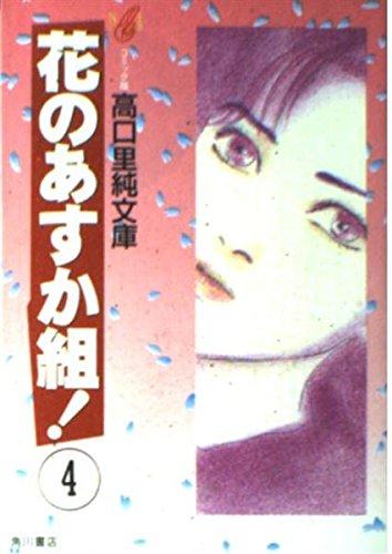 花のあすか組! (4) (コミック版高口里純文庫)の詳細を見る