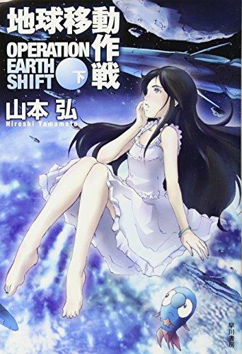 地球移動作戦 (下) (ハヤカワ文庫JA)の詳細を見る