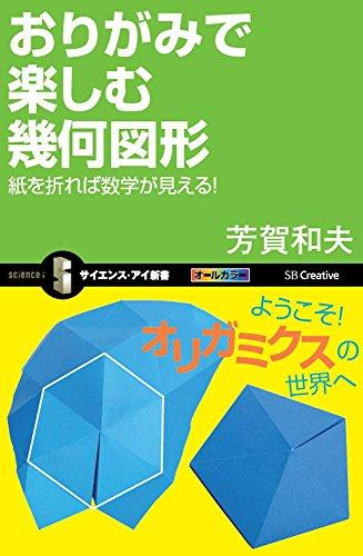 おりがみで楽しむ幾何図形 紙を折れば数学が見える! (サイエンス・アイ新書)の詳細を見る