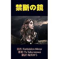 禁断の鏡 (日英TS文庫)