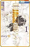 花ゆめAi in JACK out story01
