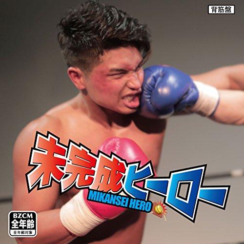 マッチョ29 | 未完成ヒーロー (Single)