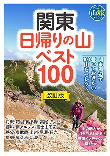 関東日帰りの山ベスト100 改訂版 (ブルーガイド山旅ブックス)