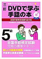 三訂 DVDで学ぶ手話の本 全国手話検定試験5級対応 (手話でステキなコミュニケーション 1)