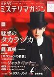 ミステリマガジン 2013年 09月号 [雑誌]