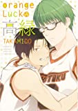 orange Luck高緑 (F-Book Selection)