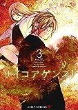 サイコアゲンスト 3 (ジャンプコミックス)