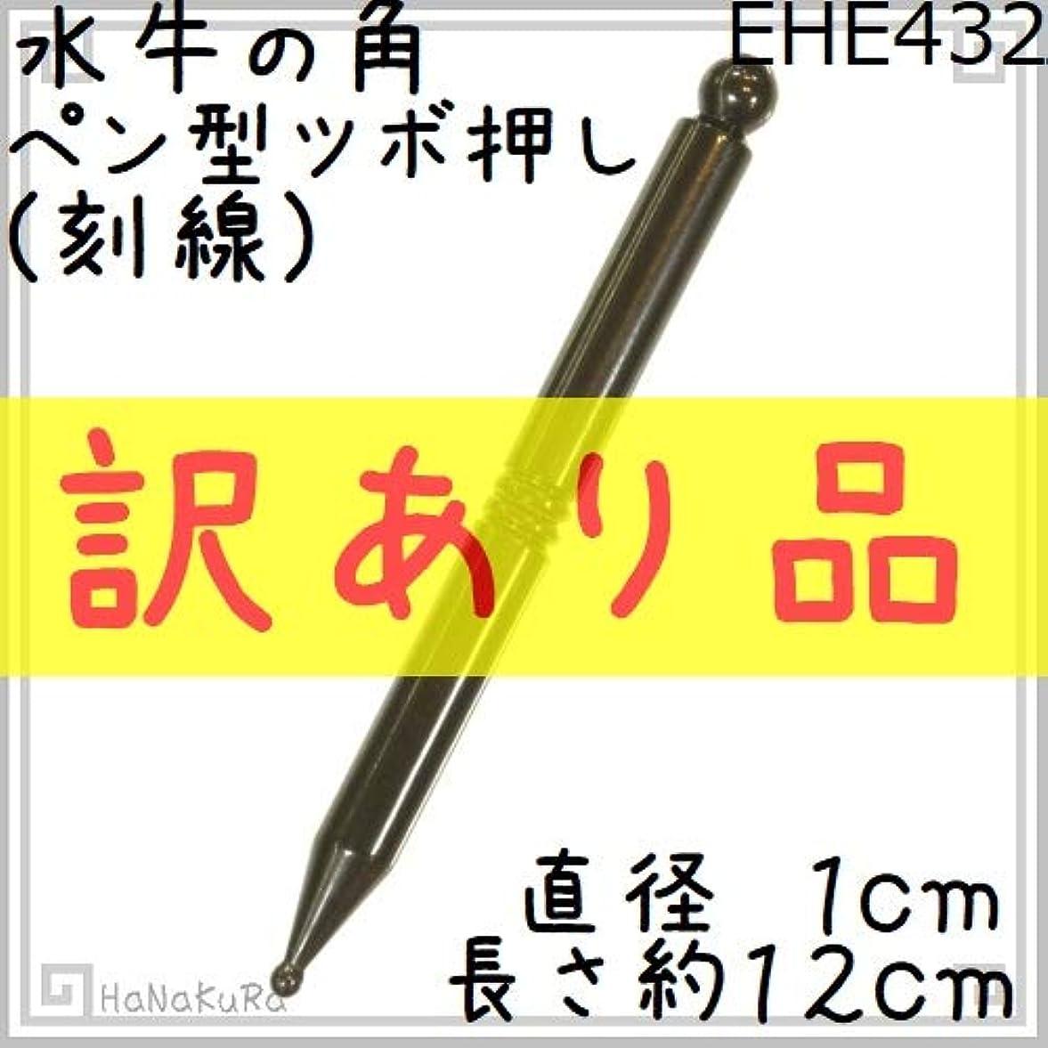 ピュー寛解ボリュームツボ押し 水牛の角 432 ペン型(刻線) 訳あり品