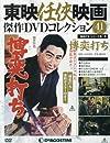 東映任侠映画DVDコレクション 41号 (博奕打ち) [分冊百科] (DVD付) (東映任侠映画傑作DVDコレクション)