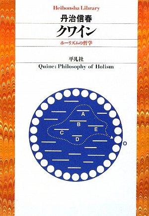 クワイン―ホーリズムの哲学 (平凡社ライブラリー)の詳細を見る