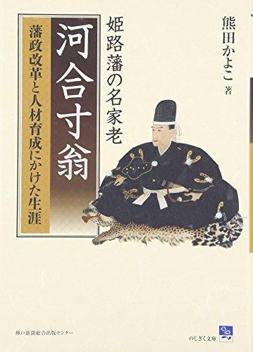 姫路藩の名家老河合寸翁―藩政改革と人材育成にかけた生涯