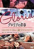 グロリアの青春[DVD]