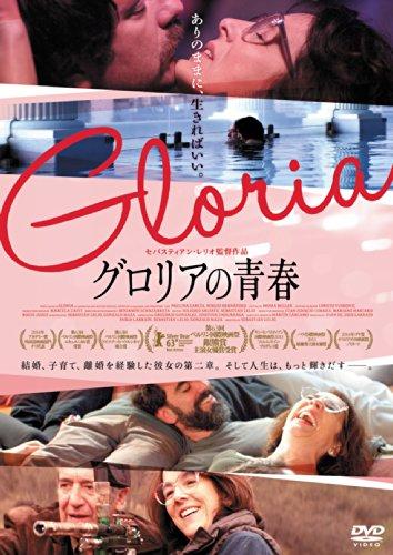 グロリアの青春 [DVD]の詳細を見る