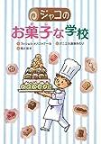 ジャコのお菓子な学校 (文研じゅべにーる)
